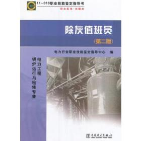 11-013 职业技能鉴定指导书:职业标准·试题库 除灰值班员(第2版)