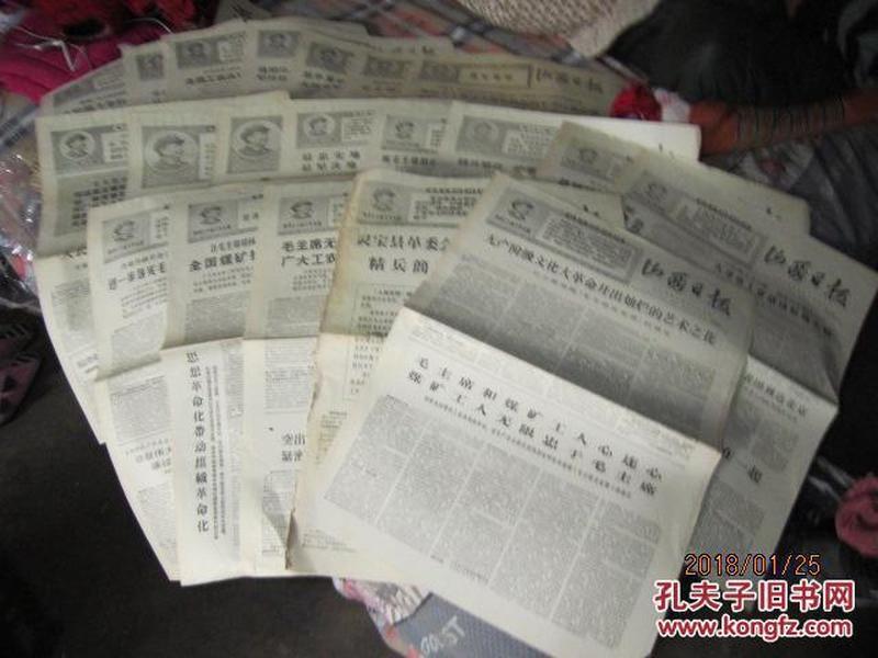 1968年有毛头【山西日报--山西省革命委员会机关报】21份;有4开和2开【货号A本】