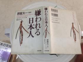 嫌われる日本人(日文原版)
