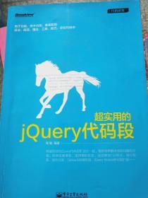 特价!超实用的jQuery代码段9787121239496