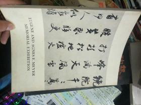 英文原版---《eugene and agnes e.meyer memorial exhibition》纪念展 大量图片 大量中国文物 玉器 青铜器 佛像 书画等内容 1971年发行 英文版