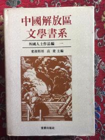 中国解放区文学书系-外国人士作品编(一)