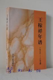 王稼祥年谱:1906-1974(徐则浩编著)中央文献出版社
