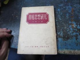民国旧书2152    鲁迅思想研究