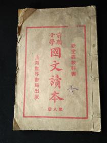 少见民国16年宣纸线装版新主义教科书:小学前期国文读本第八册