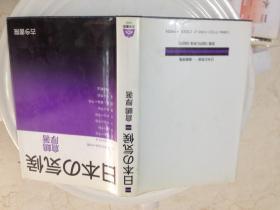 日本の气候(日文原版)