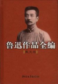 【库存未翻阅正版】鲁迅作品全编(散文卷)