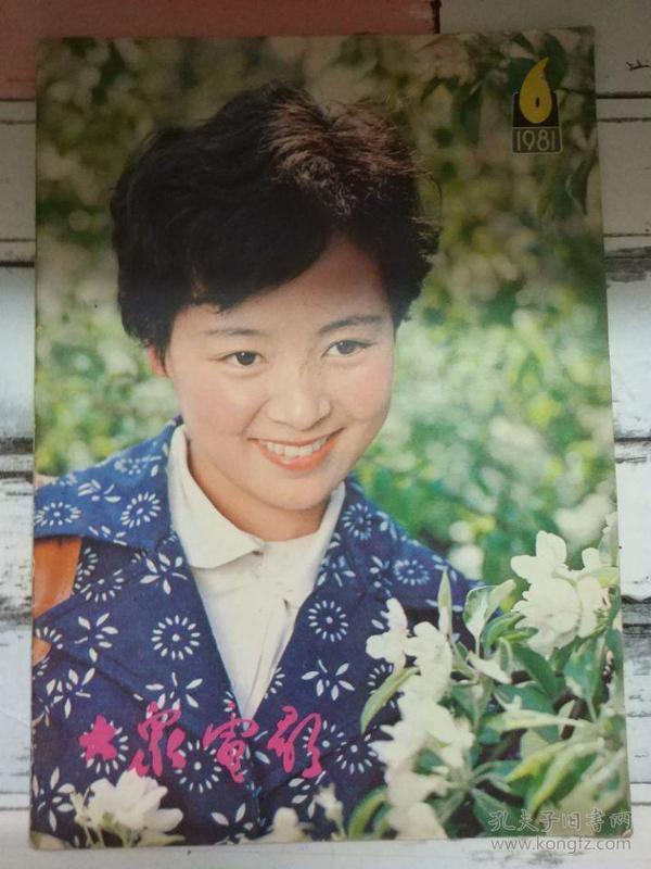 《大众电影 1981第6期》中国电影金鸡奖第一届评选结果、谢添与《七品芝麻官》.....