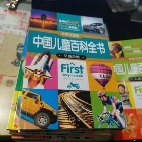 中国儿童百科全书(彩图注音版)
