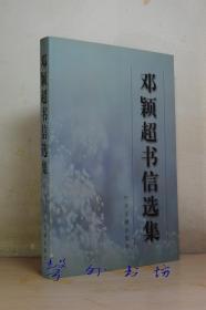 邓颖超书信选集(中央文献出版社)