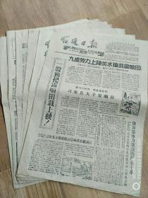 """少见大跃进时期边疆地区,""""昭通日报""""共7份"""