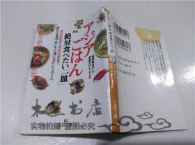 原版日本日文书 アジアごはん绝对食べたい(―皿) 酒井美代子 株式会社三笠书房 2002年6月 64开软精装