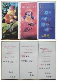 贺卡--卡通娃娃(3张)