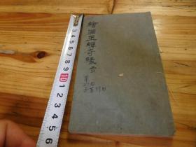 民国线装版 绘图十二美女玉蝉奇缘(绘图玉蟾缘)三卷