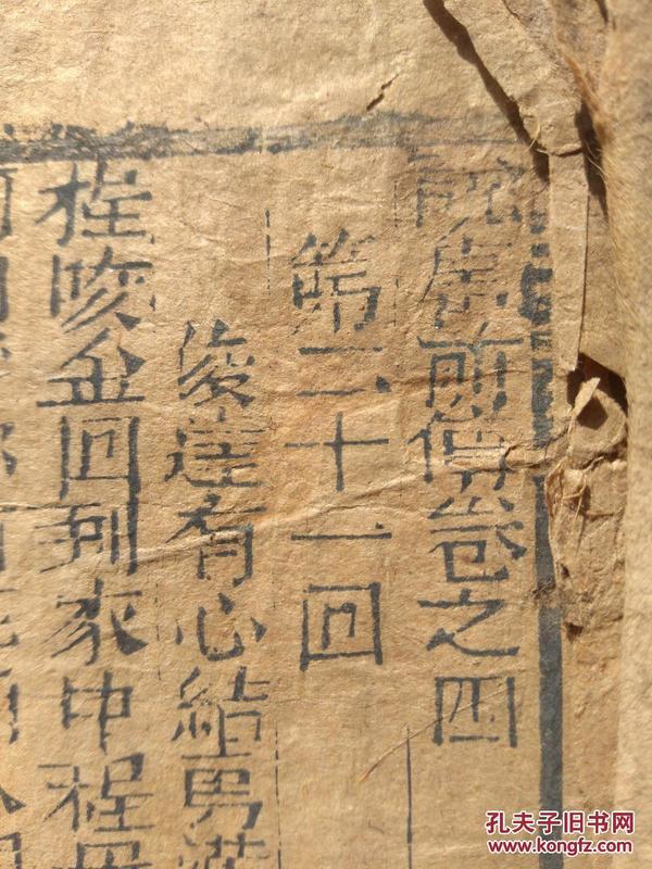 清木刻小说 说唐前传     卷4  -  5一册