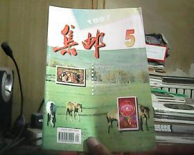 集邮 1997年 第5期 总第331期