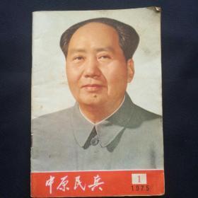 《中原民兵》  1975年第1期  封面毛主席像       武汉部队政治部[柜9-2-1]