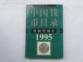 中国钱币目录:机制币部分(1995)