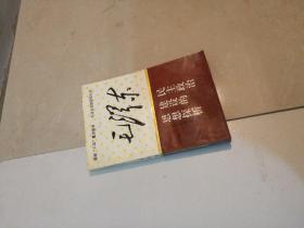 毛泽东思想研究丛书——毛泽东民主政治建设的思想探析