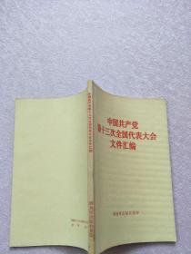 中国共产党第十三次全国代表大会文件汇编【实物图片】