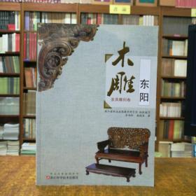 东阳木雕:家具雕刻卷