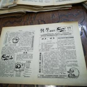 【报纸创刊号】钟声(河南省高等学校集邮联合会)。