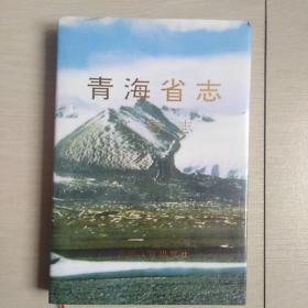 青海省志文物志〈精装本〉