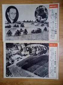 【68】1938年《东京日日写真特报》二张:A风云告急的欧洲某国国境,C埃塞俄比亚并合一周年祭