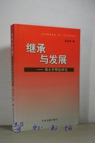 继承与发展:邓小平理论研究(李济琛著)中央文献出版社