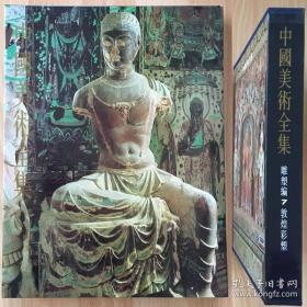 中国美术全集 雕塑编7 敦煌彩塑