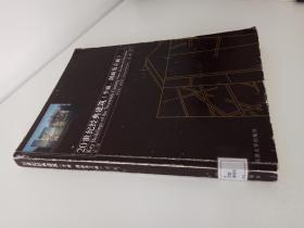 20世纪经典建筑:平面、剖面及立面(第二版)