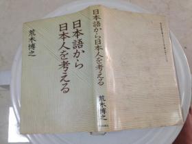日本语(日文原版)