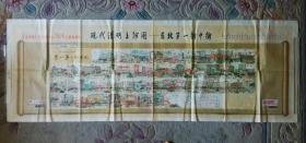 《现代清明上河图----东北第一街中街》(辽沈晚报2006年12月22日特1-特16珍藏特刊)