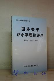 国外关于邓小平理论评述(康绍邦主编)中共中央党校出版社