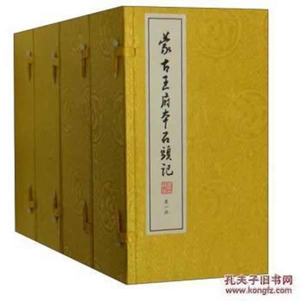 蒙古王府本石头记(16开线装 四函三十二册)