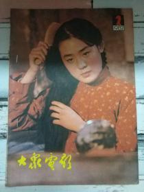 《大众电影 1982第2期》一九八一年中国电影界十大新闻和人民同呼吸、<浅予画舞>寄深情.....