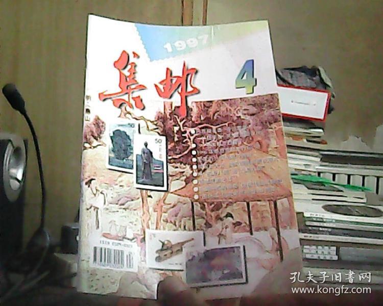 集邮 1997年 第4期 总第330期