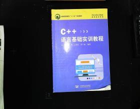 C++ 语言基础实训教程