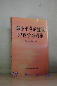 邓小平党的建设理论学习辅导(李忠杰主编)中共中央党校出版社