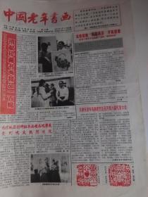 """中国老年书画报 2001年7月15日  纪念中国共产党成立80周年""""红旗颂""""书画大展作品选登 8版【看图描述】"""