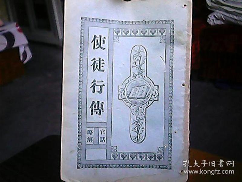 (民国版)《新约圣经》(附:彩色插图及地图各一份)