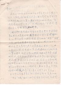 南开大学图书馆民盟会员殷礼训、王景韫关于退盟的信函16开3页