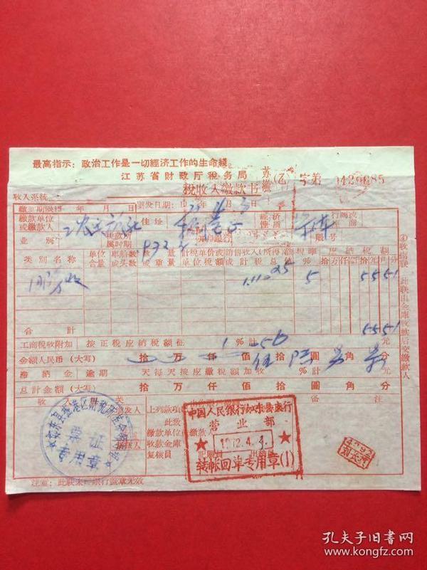 文革,最高指示,江苏省财政厅税务局,税收入缴款书