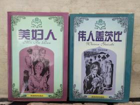 中国著名中短篇小说经典:《野性的呼唤》《最后一片叶子》《初恋》《美妇人》《鬼火》《伟人盖茨比》《别人妻子与床下丈夫》《骑马出走的女人》共计8本合售