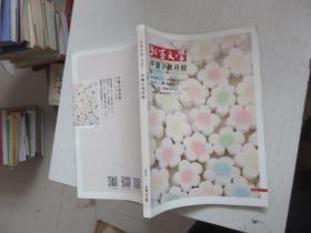 北京文学选刊版中篇小说月报2018.1