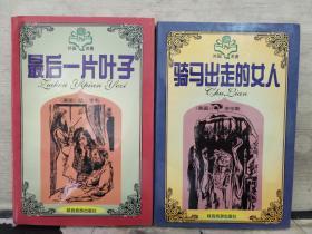 中国著名中短篇小说经典:骑马出走的女人