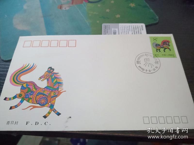T.146《庚午年》特种邮票 首日封