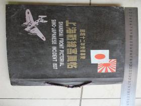 上海战线写真帖