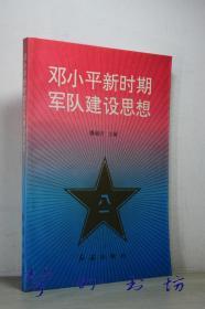 邓小平新时期军队建设思想(潘瑞吉主编)红旗出版社1993年1版1印