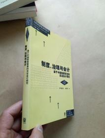 制度、治理与会计:基于中国制度背景的实证会计研究
